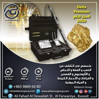 افضل اجهزه كشف الذهب والمعادن دلتا بريميوم  Delta-Premium