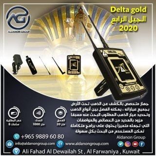 اجهزه الكشف الذهب والمعادن والكنوز دلتا جولد الالماني  delta gold