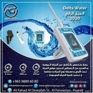 اجهزة كشف الذهب والمعادن والمياه الجوفيه والفضه Delta-water