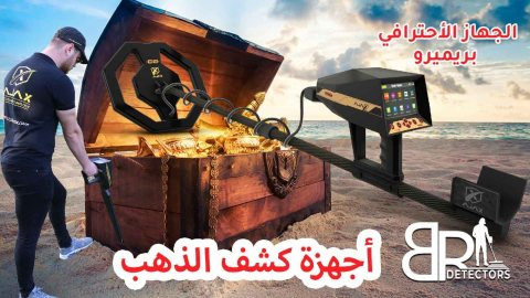 احدث اجهزة كشف الذهب في البحرين بريميرو اجاكس