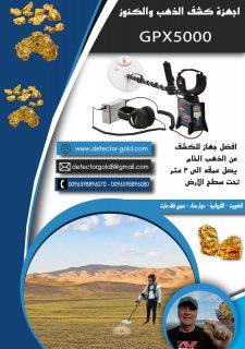 جهاز كشف الذهب جي بي اكس 5000 بالسعوديه وجميع دول العالم
