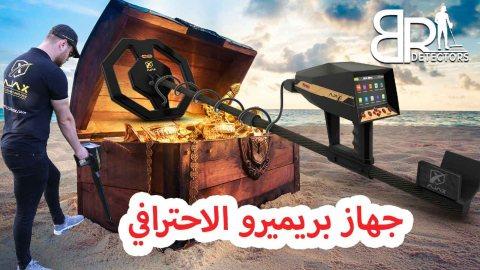 جهاز كشف الذهب في السعودية   بريميرو الافضل عالميا