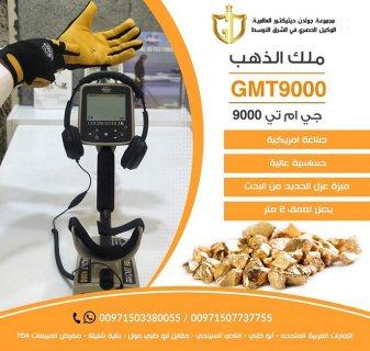 اجهزةالتنقيب عن الذهب والمعادن GMT9000