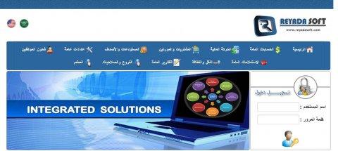 البرنامج المحاسبي المتكامل (ريادة)