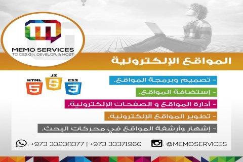Memo Services لخدمات الويب والتصميم