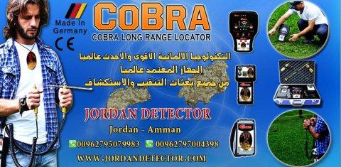 الاقوى للمياه والذهب الخام والكنوز الاثرية والفراغات- Cobra