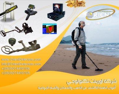 أحدث تقنيات اجهزة كشف الذهب و المعادن - www.OrientDetectors.com