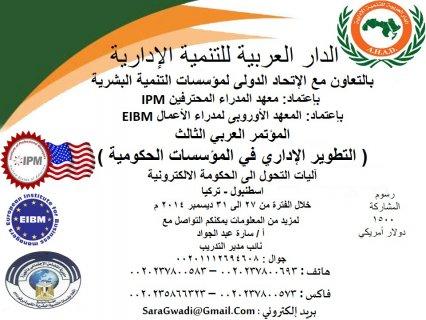 المؤتمر العربي الثالث ( التطوير الإداري في المؤسسات الحكومية ) ا