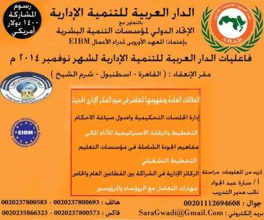 فاعليات وحدة البرامج التدريبية وورش العمل لشهر نوفمبر 2014 م