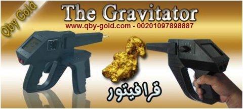 اجهزة كشف الذهب www.qby-gold.com - 00201211179047