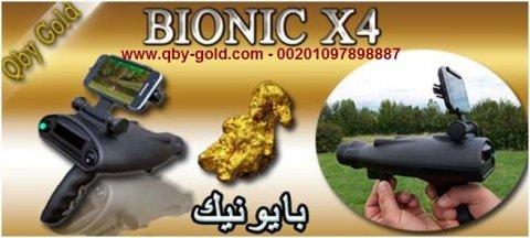 اجهزة كشف الكنوز والفراغات فى مصر -www.qby-gold.com