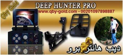 الان فى مصر جهاز الديب هنتر  www.qby-gold.com
