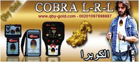 اجهزة كشف الذهب فى مصر 2015 .www.qby-gold.com 00201097898887