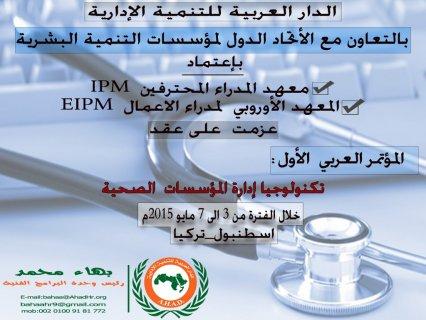 مؤتمر تكنولوجيا إدارة المؤسسات الصحية