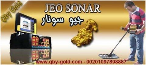 اجهزة كشف المعادن والفراغات  www.qby-gold.com