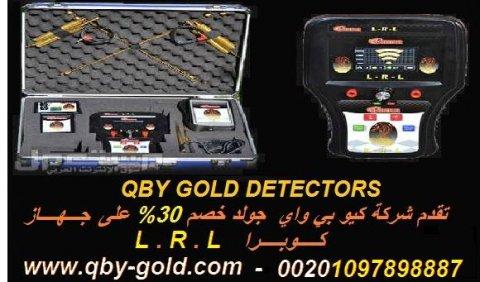 احدث اجهزة للكشف عن المعادن والفراغات www.qby-gold.com