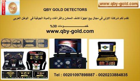 احدث اجهزة كشف المعادن والفراغات والمياة www.qby-gold.com
