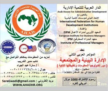 المؤتمرالعربي الثاني : الإدارة البيئية والمجتمعية (دورتكنولوجيا