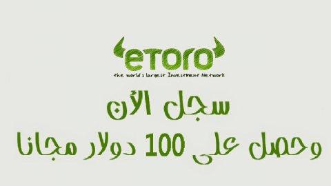 موقع eToro الثوري لربح ألاف الدولارات