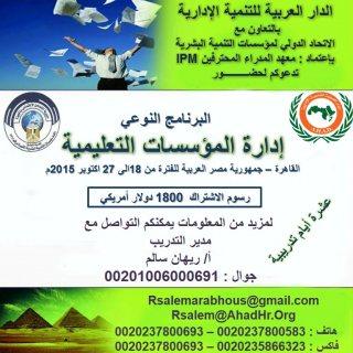 البرنامج النوعى : إدارة المؤسسات التعليمية  القاهرة – جمهورية مص