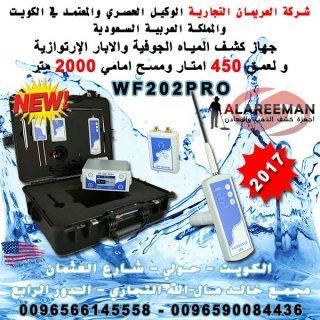 جهاز كشف المياه الجوفية WF 202 PRO +