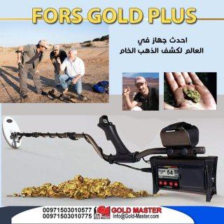 اقوى اجهزة كشف الذهب التصويتية جهاز فورس جولد