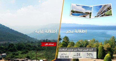 شقق باطلالات خلابة وأسعار منافسة في يلوا تركيا