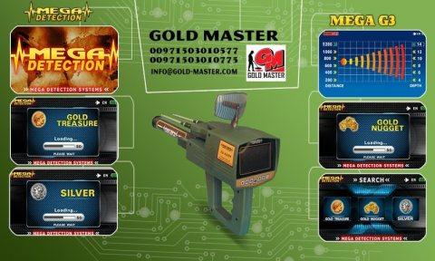 جهاز كشف الذهب والذهب الخام والفضة ميغا جي 3 | MEGA G3 ...