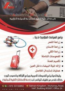 برنامج السياحة العلاجية لدي شركة الرعاية الطبية المتقدمة في البحرين AMC