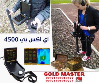 جهاز كشف الذهب والكنوز اى اكس بي 4500 | EXP4500