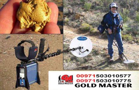 GPX 4500 جهاز كشف الذهب والكنوز
