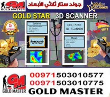 جهاز التنقيب عن الذهب الاحدث 2018 GOLD STAR 3D