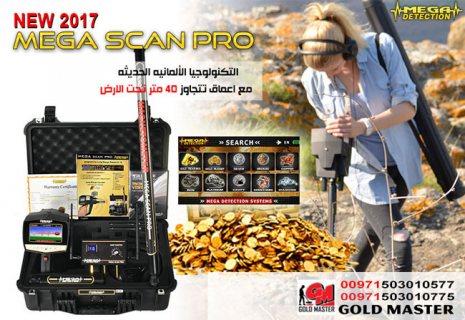 جهاز التنقيب عن الكنوز والذهب الخام ميغا سكان برو  MEGA SCAN PRO
