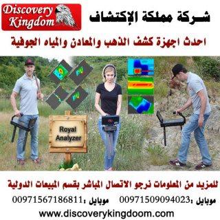 أجهزة كشف الذهب تحت الأرض من شركة مملكة الاكتشاف 00971509094023