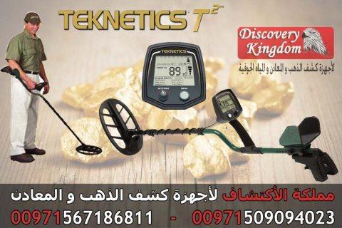 جهاز كشف الذهب للبيع في البحرين