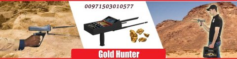 جهاز Gold Hunter New  جولد هونتر