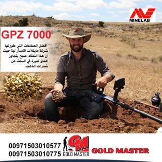 جهاز GPZ7000 لا يصنع الذهب لكن في بعض الأحيان يبدو كذلك