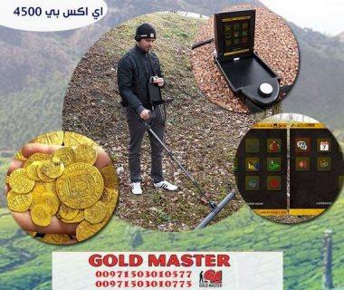 جهاز التنقيب عن الذهب فى البحرين  جهاز كاشف الذهب اى اكس بي 4500  قناص الذهب )