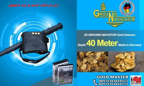 كاشف الذهب الخام المستكشف الارضي GROUND NAVIGATOR 2018
