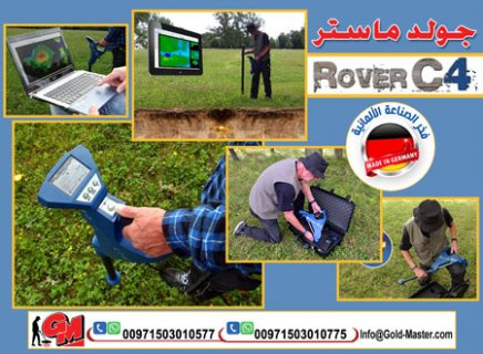 اجهزة كشف الذهب فى البحرين 2018  | ROVER C4