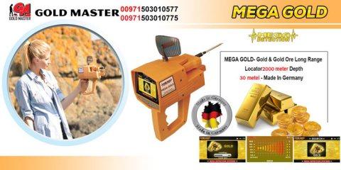 MEGA GOLD NEW 2018  جهاز كشف الذهب الخام الالماني ميجا جولد