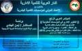 المؤتمر العربي الرابع :التطويرالإداري في المؤسسات الحكومية (الإن