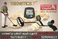 جهاز كشف المعادن للبيع في البحرين