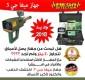 اجهزة كشف الذهب فى البحرين   MEGA G3   ميغا جي 3