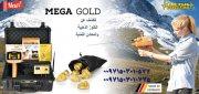 اكتشف الذهب فى البحرين 2018   ميجا جولد MEGA GOLD 2018