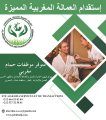 الشركة العربية لتوفير العمالة المغربية لدول الخليج العربي