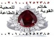 شيخ روحاني قوى لفك السحر الاسود والعين والتابعة  00201004252385