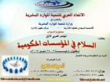 المؤتمر العربي الأول السلام في المؤسسات الحكومية -اسطنبول – تركي