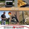 كاشف المعادن روفر جولد  المتخصص فى البحث عن الذهب الخام والكنوز