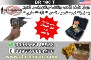جهاز كشف الكنوز والدفائن بي ار 100 تي | BR 100 T الامريكي